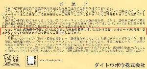 3202 - ダイトウボウ(株) 【 議決権行使書 到着 】 事前行使で、クオカード500円分有 ー。