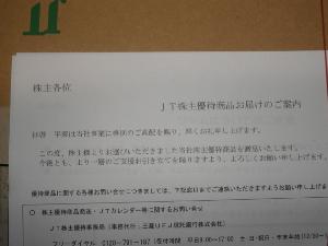 2914 - JT ( ̄∇ ̄;)ハッハッハ💛 優待ご到着!!