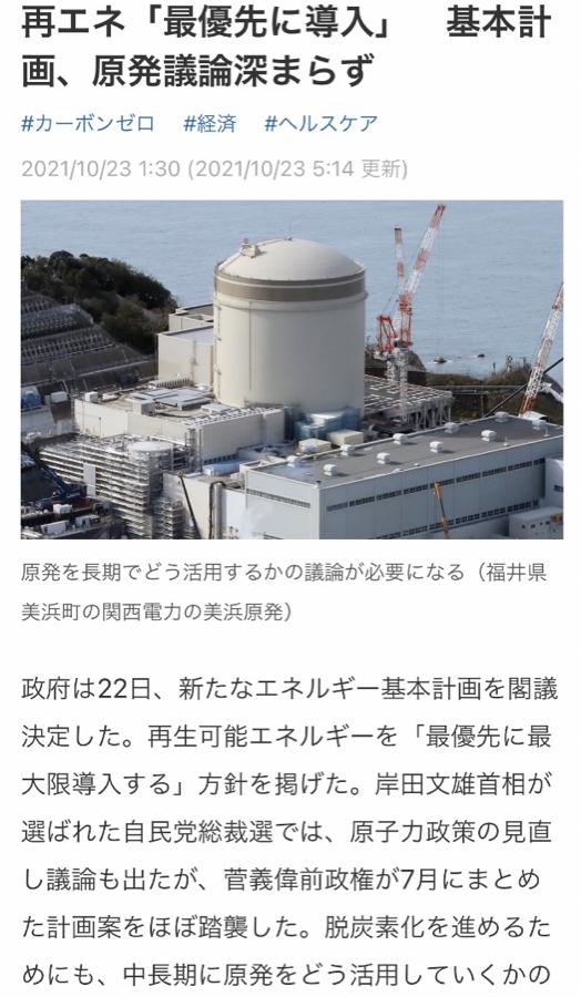 6255 - (株)エヌ・ピー・シー 再エネ「最優先に導入」 基本計画、原発議論深まらず:日本経済新聞 https://r.nikkei.