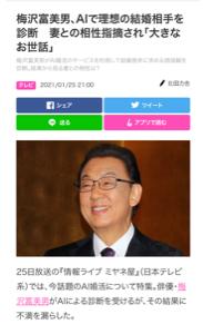 6181 - タメニー(株) 梅沢富美男、AIで理想の結婚相手を診断