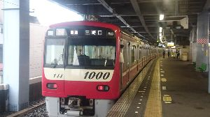 鉄道写真投稿 青砥にて三崎口行き