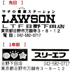 7544 - (株)スリーエフ 先日、「LTF日野下田」で、500円株主優待券使ってきました。 1年ぶりに行ったけど、もうすっかりロ
