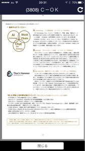 6025 - 日本PCサービス(株) 材料を整理すると  ①業績絶好調のオウケイと業務提携、 オウケイは日本PCの株を大量保有。  ②オウ