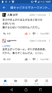 6025 - 日本PCサービス(株) いやー皆さんうちのtakがお騒がせしていますw こいつド下手糞だから期待しないでねw