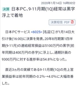6025 - 日本PCサービス(株) おめ✨