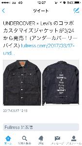 3415 - (株)TOKYO BASE アンダーカバー×リーバイスこらぼ❗️ 数日前にリーバイとグーグルこらぼで盛り上がってたか