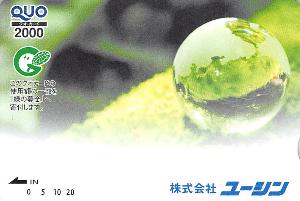 6985 - (株)ユーシン 【 株主優待 到着 】 (100株 1年以上) 2,000円クオカード -。