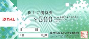 8179 - ロイヤルホールディングス(株) 【 株主優待 到着 】 (年2回 1,000株) 12,000円分優待食事券 (24枚) ー。