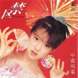 ♥歌姫伝説♥ 『禁句』 1983年9月7日にワーナー・パイオニアよりリリース オリコン週間シングルチャート、198