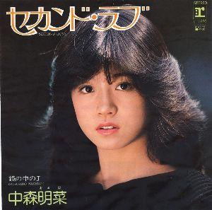 ♥歌姫伝説♥ 1982年11月10日に発売した3枚目のシングル「セカンド・ラブ」は、デビュー曲「スローモーション」