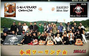 九州佐賀発バイカーキャンプ 合同ツーリング(^O^)集合写真