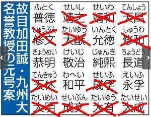 7919 - 野崎印刷紙業(株) 新元号はこの辺も怪しいかな。  (赤×をつけたのはローマ字表記した時、頭がMTSHになる