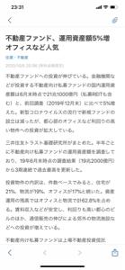 3475 - (株)グッドコムアセット つ