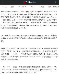 3903 - (株)gumi ニュースが早すぎて流れてしまっていますが、 gumiはVR銘柄ですからね。 世界最大級ゲーム見本市『