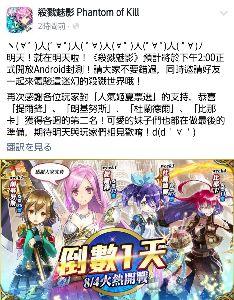 3903 - (株)gumi う~ん 殺戮魅影(台湾、香港、マカオ)は明日の 午後2時に配信開始なのだろうか・・・ 翻訳してもわか