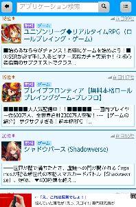 3903 - (株)gumi もう1つiPhone だよ。