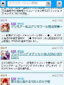 3903 - (株)gumi ブレオデ iPhone売上 43位