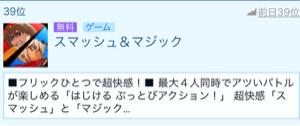 3903 - (株)gumi おめでとう㊗️🎈🎈     スママジ       1000万  DL  と         ついに