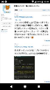 3903 - (株)gumi 明日はセルラン30位で株価爆上げですね! ありがとうございます!