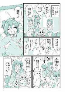 3903 - (株)gumi くにみっちゃんも結婚したことだし、とりあえず彼女いて美味しいもの毎日食べられてるからそれでいーやー