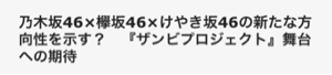 3903 - (株)gumi これ、メディアミクス戦略じゃないか?    もしかしてだけど、映画、ドラマ、舞台、音楽、アニメ、ショ
