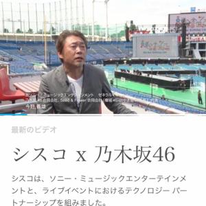 3903 - (株)gumi この人も 今後 乃木坂46は、アジア展開をすすめると話してます。