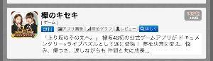 3903 - (株)gumi このランクのアプリが時価総額250億のgumiに仲間入りしたところでどれくらい寄与するの?? 版権料