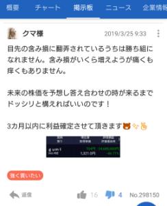 3903 - (株)gumi ネコさんの友達がかわいそう。