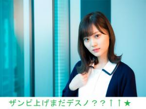 3903 - (株)gumi 明日はザンビ☆☆