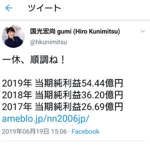 3903 - (株)gumi このようなツイートみると本当に残念だなと思う。