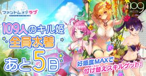 3903 - (株)gumi 「ファントム オブ キル」にて、まもなく開幕する「海上編」に 109人の水着少女(エロっ!!)出演⁉