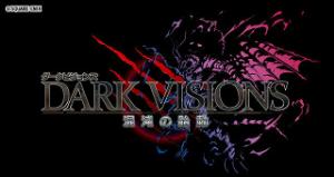 3903 - (株)gumi FFBE、「DARK VISIONS-混沌の始動-」 9/26より開催決定ねっ🌸