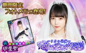 3903 - (株)gumi ザンビ、新ガチャ「~9月の花嫁~ウェディングPICKUPガチャ」(~9/20) 榊瀬奈さん、与田ちゃ