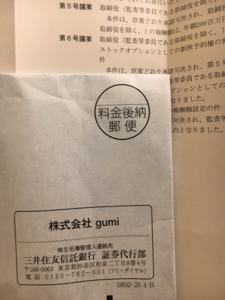3903 - (株)gumi 今家帰ったら来てたわ すき家の牛丼食べるわ