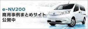 7201 - 日産自動車(株) 日産 e-NV200、航続距離300km実現…40kWh大容量バッテリー採用  レスポ