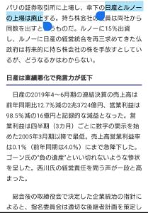 7201 - 日産自動車(株) 上場廃止の可能性