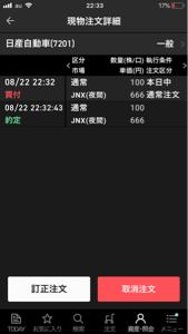 7201 - 日産自動車(株) PTSで買いました♩