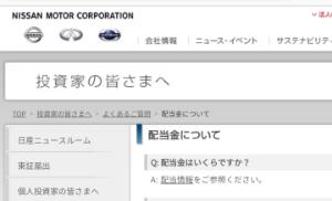 7201 - 日産自動車(株) 配当金はいくらですか?