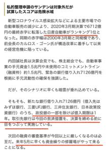 7201 - 日産自動車(株) 倒産危険度ランキング1位の日産 日本国民として  フランス資本の日産を助ける義理はない  個人的には