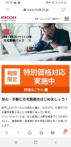 7752 - (株)リコー 在宅勤務パックとか需要多そう🌟🌟  ロックダウンにともなう需要拡大もあるよね!!!