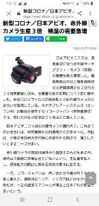 7752 - (株)リコー ここもコロナウイルス関連で、テレワーク関連商品、サーモグラフィーカメラなどを扱ってるんですよね🌟