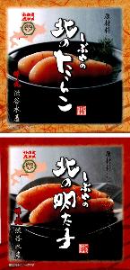 8030 - 中央魚類(株) 【 株主優待 到着 】 いつもの渋谷水産 『北の明太子』 『北のたらこ』 -。