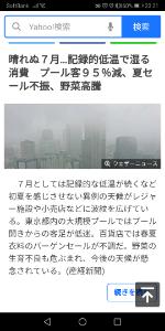 3099 - (株)三越伊勢丹ホールディングス 日本には今年駄目です。