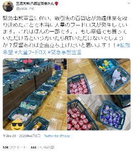 3099 - (株)三越伊勢丹ホールディングス 高島屋は、経済産業省から 「食料品の安定的な供給実施要請」を受け、 食料品フロアのみ営業する。  高