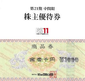 9414 - 日本BS放送(株) 【 株主優待 到着 】 (100株 年2回) 1,000円ビックカメラ商品券 -。