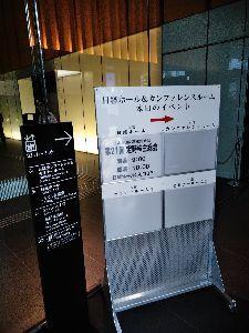 9414 - 日本BS放送(株)  先日行われた株主総会に出席して来ました。   備忘と自己啓発の為に、その様子をブログに書きました。