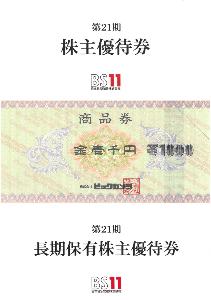 9414 - 日本BS放送(株) 【 株主優待 到着 】 (年2回 100株) 1,000円ビックカメラ商品券 + (8月末 1年以上