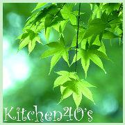 《路地裏のキッチン40'S》(^^)