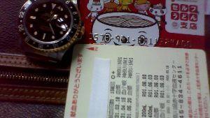 cadjpy - カナダ ドル / 日本 円 ms様  引かれております  マイナス金利  損切要<下がらない場合は 5/17金81.474