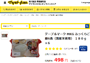 3088 - (株)マツモトキヨシホールディングス 近くのマツキヨで毎回買うのはこの 【 テーブルマーク MKG ふっくらご飯6食(国産米使用) 180